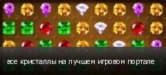 все кристаллы на лучшем игровом портале