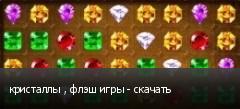 кристаллы , флэш игры - скачать