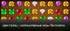кристаллы - компьютерные игры бесплатно