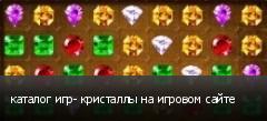 каталог игр- кристаллы на игровом сайте