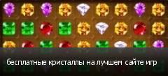 бесплатные кристаллы на лучшем сайте игр