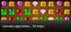 скачать кристаллы , 3d игры