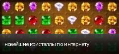 новейшие кристаллы по интернету