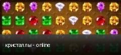кристаллы - online