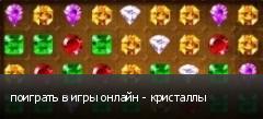 поиграть в игры онлайн - кристаллы