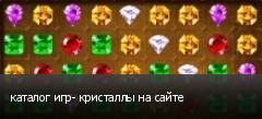 каталог игр- кристаллы на сайте
