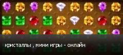 кристаллы , мини игры - онлайн