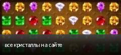 все кристаллы на сайте