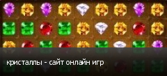 кристаллы - сайт онлайн игр