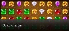 3d кристаллы