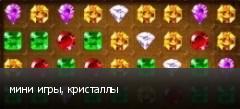 мини игры, кристаллы