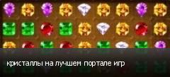 кристаллы на лучшем портале игр