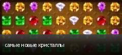 самые новые кристаллы