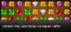 каталог игр- кристаллы на нашем сайте