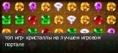 топ игр- кристаллы на лучшем игровом портале