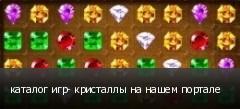 каталог игр- кристаллы на нашем портале