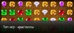 Топ игр - кристаллы