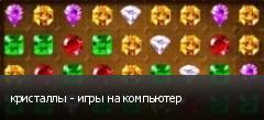 кристаллы - игры на компьютер