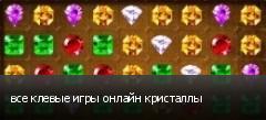 все клевые игры онлайн кристаллы