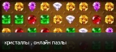 кристаллы , онлайн пазлы