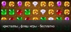 кристаллы , флеш игры - бесплатно