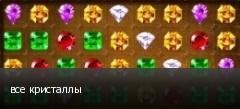 все кристаллы