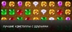лучшие кристаллы с друзьями