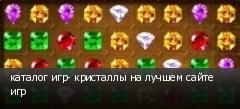каталог игр- кристаллы на лучшем сайте игр