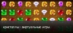 кристаллы - виртуальные игры