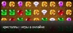 кристаллы - игры в онлайне