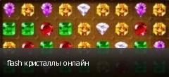 flash кристаллы онлайн