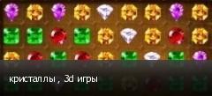 кристаллы , 3d игры