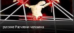 русские Расчлени человека