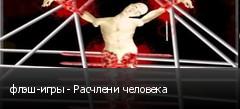 флэш-игры - Расчлени человека