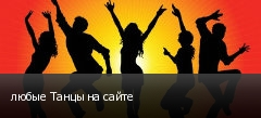 любые Танцы на сайте