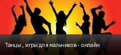 Танцы , игры для мальчиков - онлайн