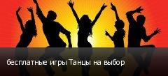 бесплатные игры Танцы на выбор