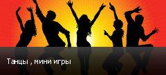 Танцы , мини игры