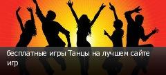 бесплатные игры Танцы на лучшем сайте игр