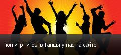 топ игр- игры в Танцы у нас на сайте