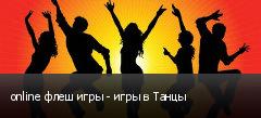 online флеш игры - игры в Танцы