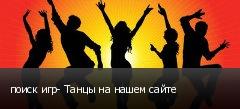 поиск игр- Танцы на нашем сайте