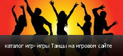 каталог игр- игры Танцы на игровом сайте