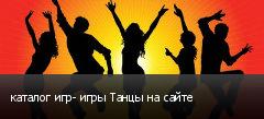 каталог игр- игры Танцы на сайте