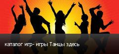 каталог игр- игры Танцы здесь