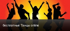 бесплатные Танцы online
