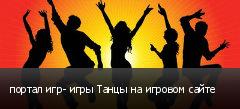 портал игр- игры Танцы на игровом сайте