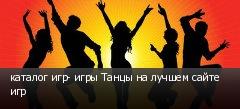 каталог игр- игры Танцы на лучшем сайте игр