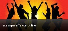 все игры в Танцы online