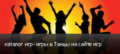 каталог игр- игры в Танцы на сайте игр